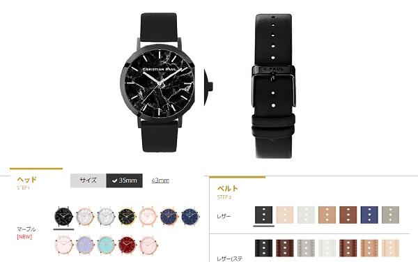腕時計カスタマイズ手順