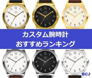 カスタム腕時計おすすめ