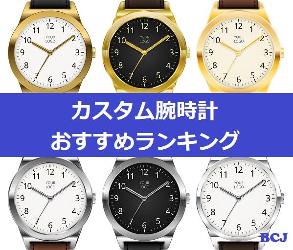 【最新】カスタム腕時計ブランドおすすめランキング!プレゼントに人気のオーダーメイド腕時計は意外と安い!