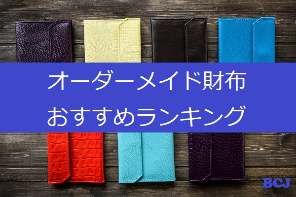 オーダーメイド財布おすすめブランド10選!メンズ・レディース別に人気のオリジナル財布を厳選してご紹介!