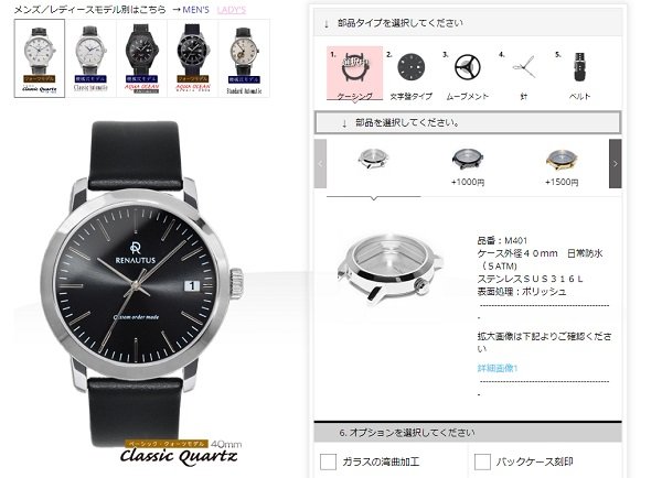 腕時計カスタマイズ画面