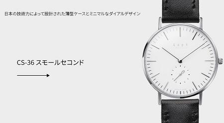 スモールセコンド腕時計