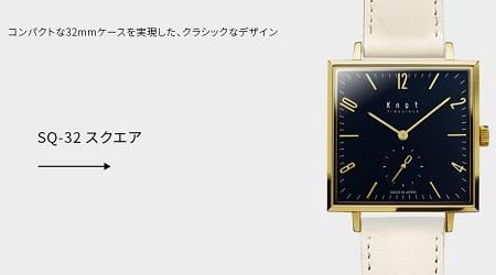 スクエア腕時計