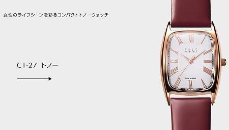 トノー腕時計