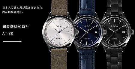 国産機械式時計