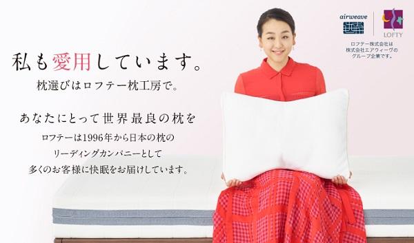 浅田真央 枕