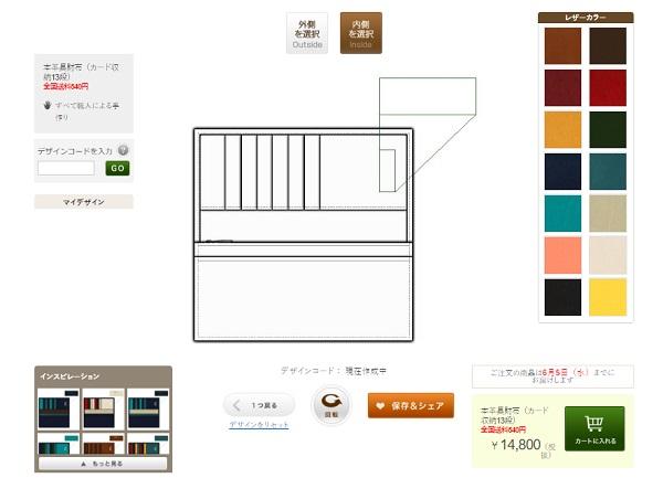 財布カラー選択