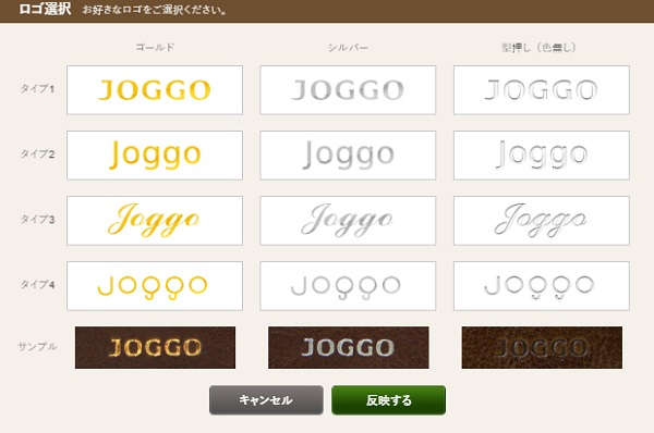 joggoロゴ選択画面
